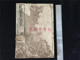 和刻本《天蒲宫故实》中卷,有木刻插图三幅。