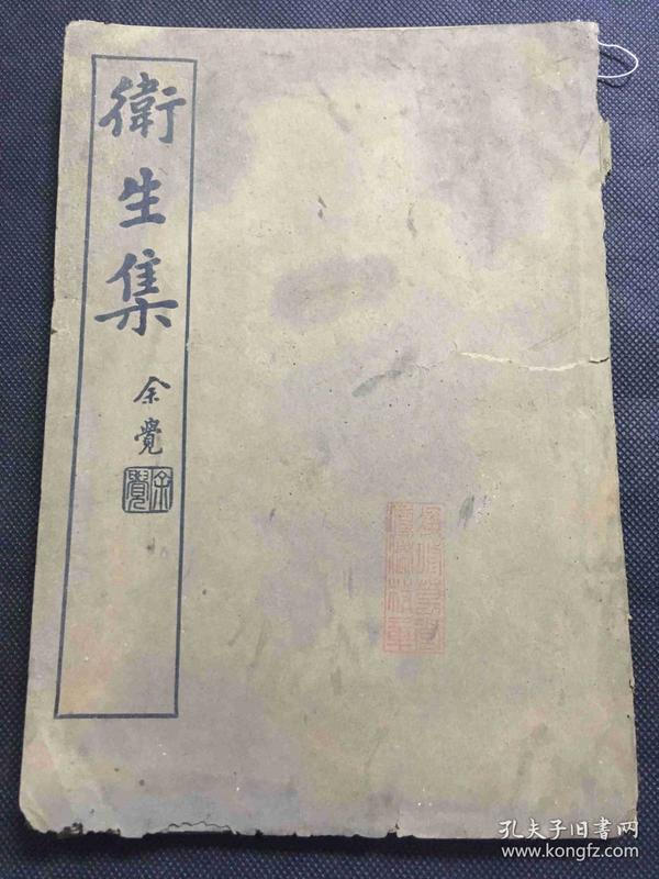 395民国二十八年初版《卫生集》,国光印书局印刷