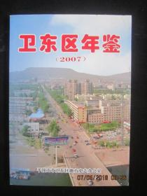 【年鉴】平顶山市卫东区年鉴  2007年