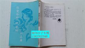 张爱玲的小说艺术 水晶著 大地出版社