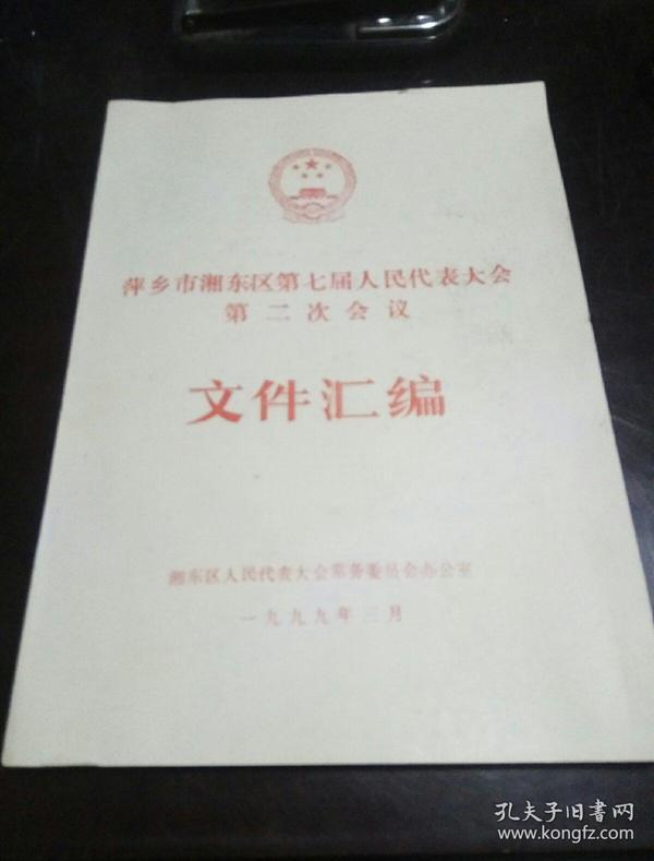 萍乡市湘东区会议文件汇编   1999年