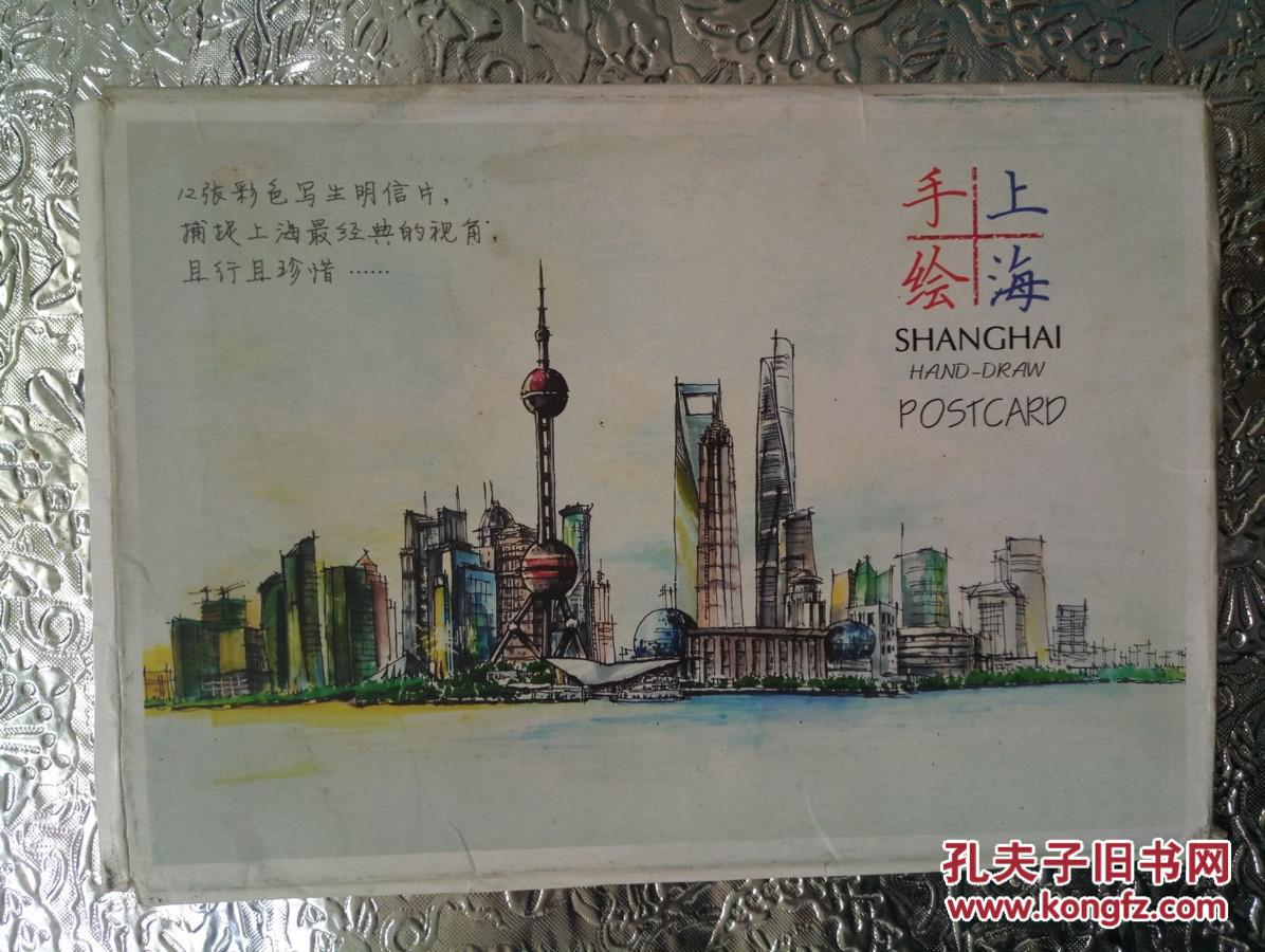 手绘上海 明信片7张