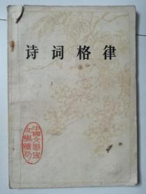 中国文学史知识读物:诗词格律