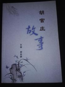 胡官庄故事--胡官庄村志