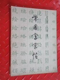 常用字字帖  二   修订版
