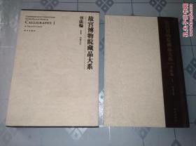 故宫博物院藏品大系 书法编 1 晋唐五代 (货号:7D13)