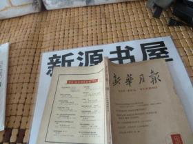 新华月报(1964年第3期)馆藏佳品