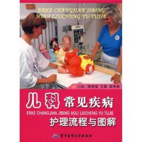儿科常见疾病护理流程与图解