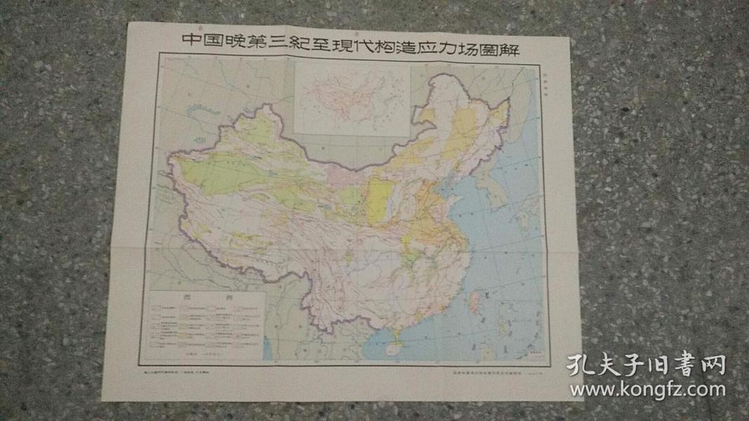 中国晚第三纪至现代构造应力场图解.