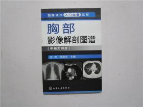 影像读片入门必备系列:胸部影像解剖图谱(中英对照版)