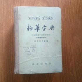 新华字典 1962