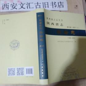 陕西省志铁路志(1990-2005)