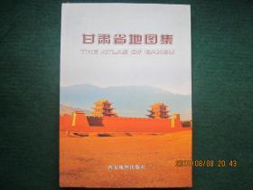 甘肃省地图集