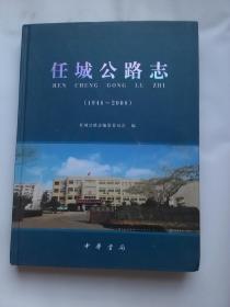 任城公路志(1948--2008)【仅印1000册】