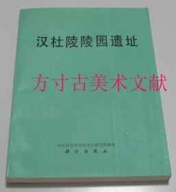 汉杜陵陵园遗址 作者李毓芳签赠本 未阅近全新品好