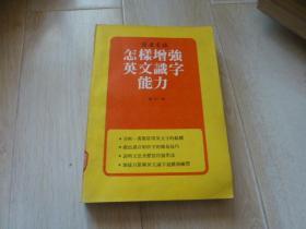 读者文摘 怎样增强英文识字能力 合订本(一本全
