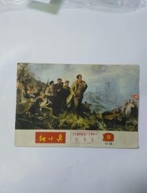 红小兵1977.8