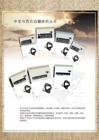 《中亚与西北边疆研究丛书》(可提供发票)