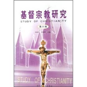 正版库存 基督宗教研究(第8辑)