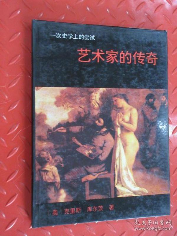 一次史学上的尝试   艺术家的传奇  精装本
