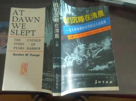 我们沉睡在清晨-有关珍珠港的未告诉过人的故事(上)