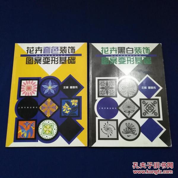 现代装饰图案设计丛书:花卉黑白装饰图案变形基础、花卉套色装饰图