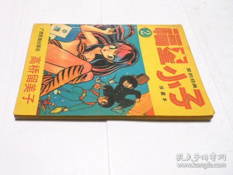 福星小子【2】广西版