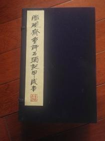 脂砚斋重评石头记甲戌本纪念曹雪芹逝世240周年(4册全)
