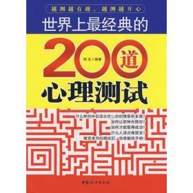 世界上最经典的200道心理测试