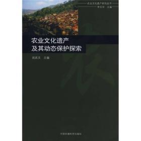 农业文化遗产及其动态保护探索