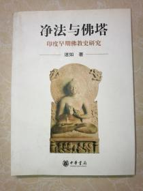 净法与佛塔:印度早期佛教史研究(湛如签名)