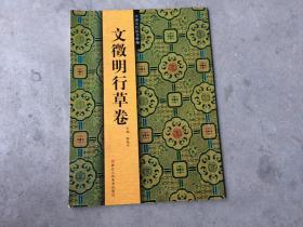 中国历代法书粹编.文征明行草卷