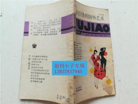 五角丛书第二辑 千奇百怪的国外艺术