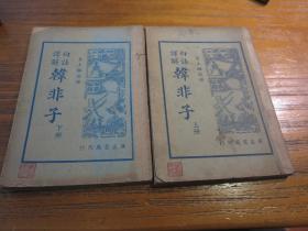 民国原版:《白话译解韩非子》上下