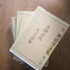 林语堂文集(第四、五、六、七、八卷,5册合售)