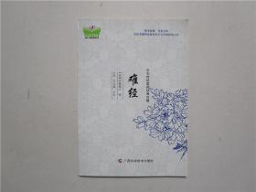 中华传统医药经典古籍《难经》