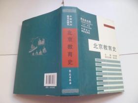 北京教育史 【精装】