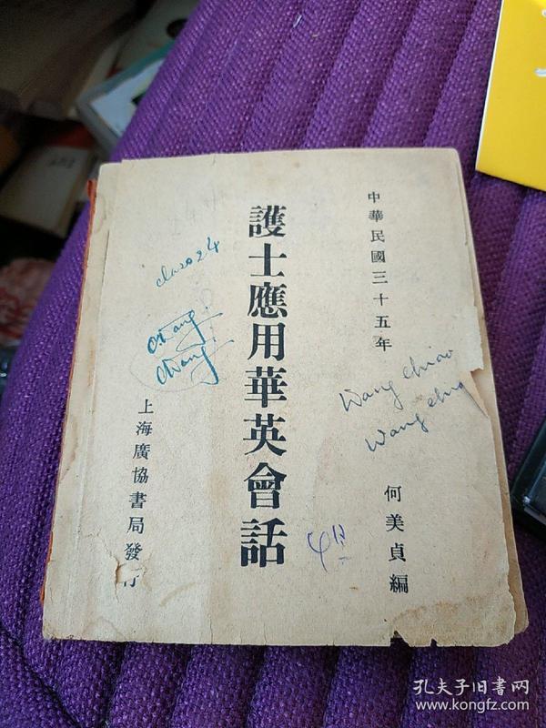 护士应用华语会话