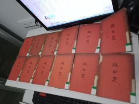 《缀白裘》十二册全(馆藏书)