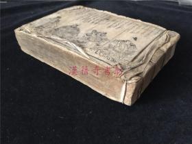 古代百科全书式《早引增字》1厚册。插图多。有武将图、风水、菩萨、民间秘方、象棋、书信等方面内容。包邮