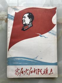 1968年《中国红卫兵诗选》林彪,江青照片!!!!!!!