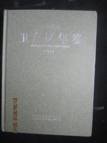 【年鉴】平顶山市卫东区年鉴  2014年