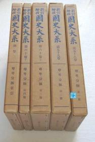 【尊卑分脉(全5册)】  日本国史大系  吉川弘文馆1963年 16开大本