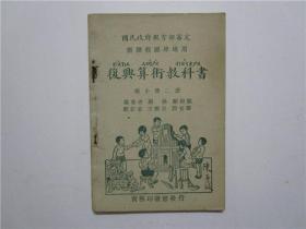 民国22年出版 复兴算术教科书 高小第二册