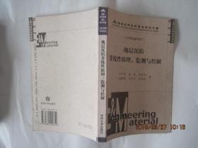 地层沉陷非线性原理.监测与控制(2000年1版1印,印1000册)