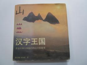 汉字王国——讲述中国人和他们的汉字的故事