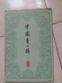 中国画小辑之九,全8张