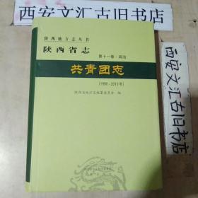 陕西省志 第十一卷·政治 共青团志(1990-2010)