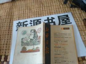 新华月报(1979年第6期)馆藏佳品