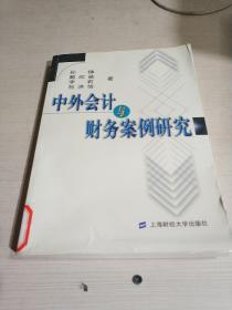 中外会计与财务案例研究(一版一印)